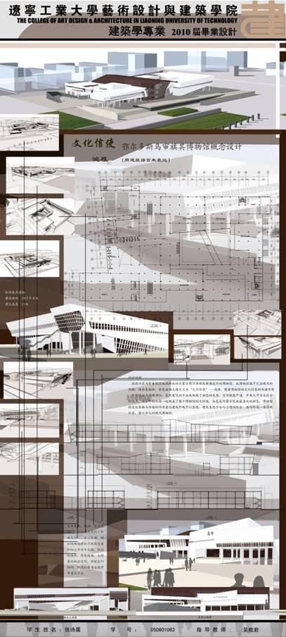 2010届建筑学专业优秀毕业设计-艺术设计与建筑学院