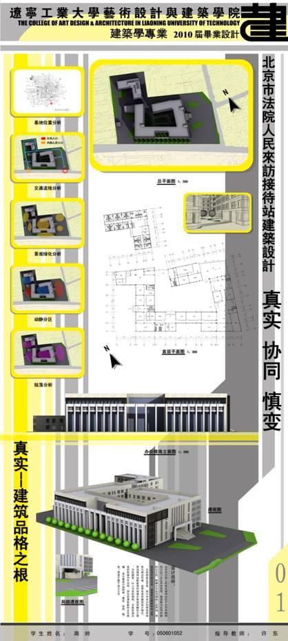 建筑学优秀设计排版手绘作业cdrx8哪里在工具图纸图片