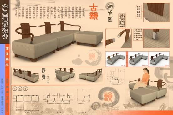 工业设计08级产品语意设计课程优秀作品