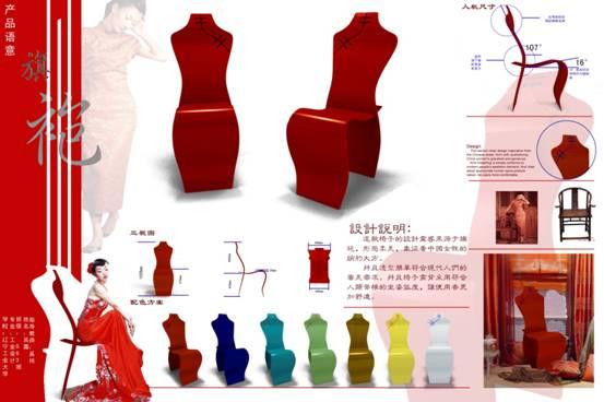 工业设计08级产品语意设计课程优秀作品-艺术设计与