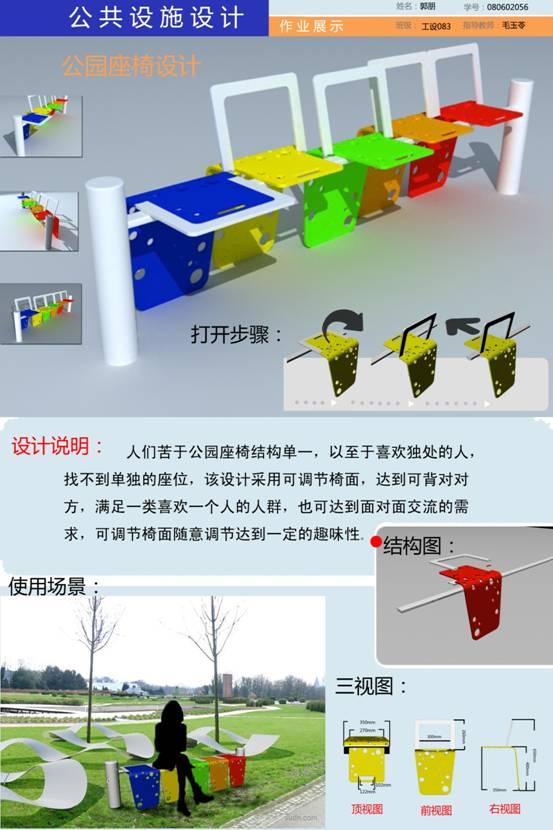 工业设计08级公共设施设计课程优秀作业-艺术设计与