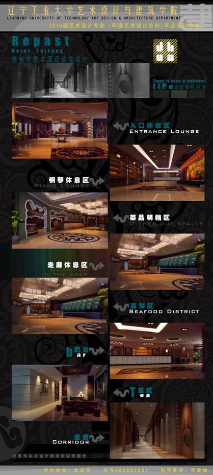 2010届环艺专业毕业设计优秀作品-艺术设计与建筑