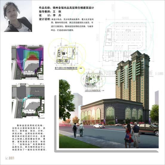2011届建筑学专业优秀毕业设计
