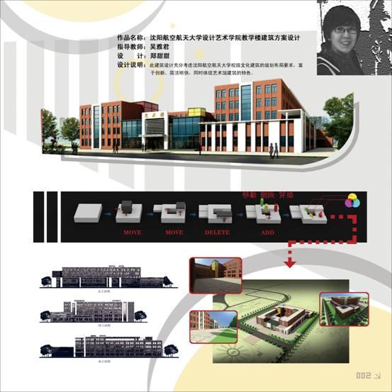 建筑学优秀排版设计_建筑学优秀排版设计分享展示