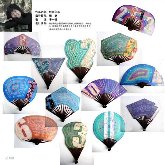 2011届平面设计专业优秀毕业设计作品-艺术设计与