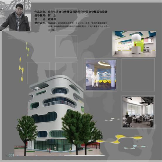 2011届环境艺术设计专业优秀毕业设计作品-艺术设计