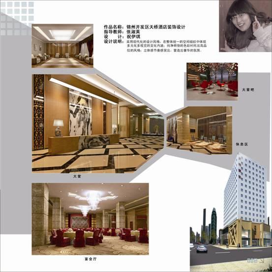 2011届环境艺术设计专业优秀毕业设计作品
