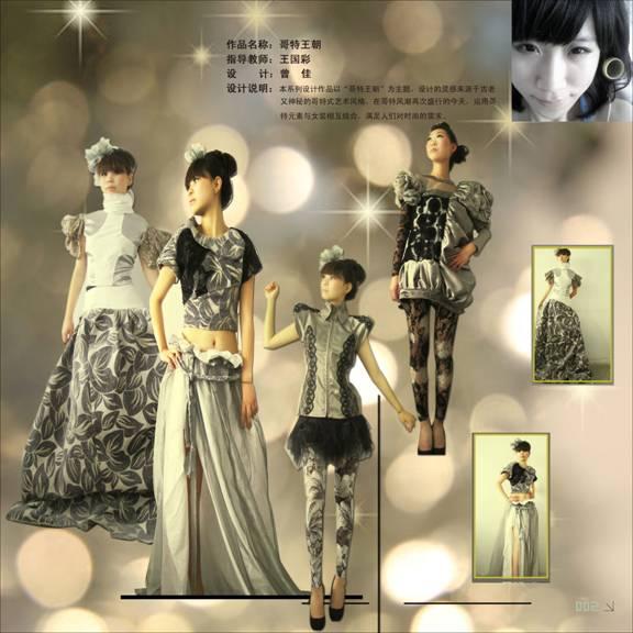 2011届服装专业优秀毕业设计作品