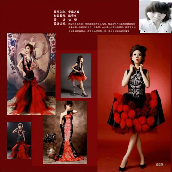 2011届服装专业优秀毕业设计作品-艺术设计与建筑