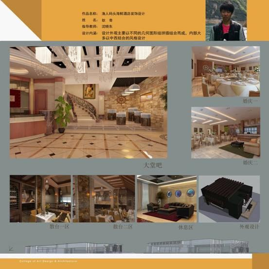 e:无用资料作品资料2012届优秀毕业设计5环艺环艺jpg125耿奇