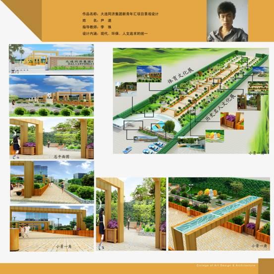 2012届环境艺术设计专业优秀毕业设计作品