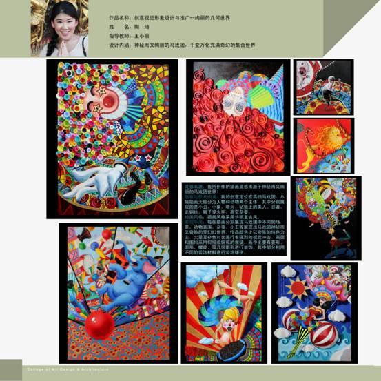 2012届平面设计专业优秀毕业设计作品图片