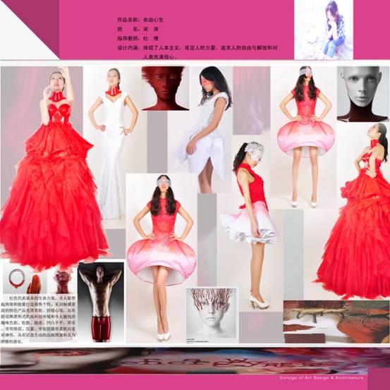 2012届服装专业优秀毕业设计作品
