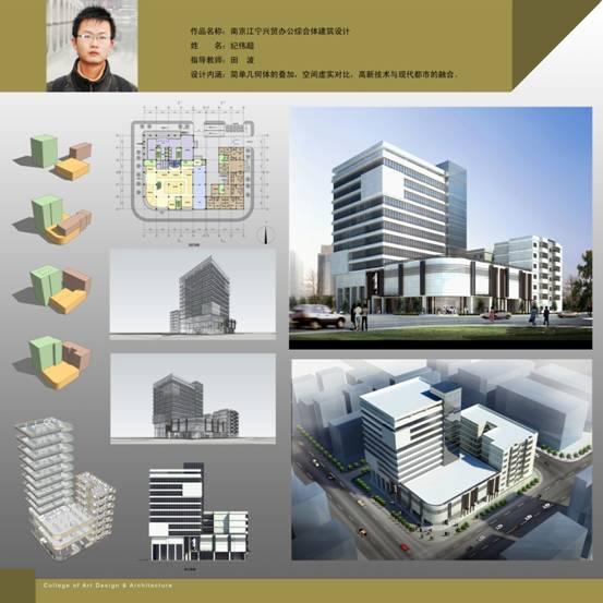 2012届建筑学专业优秀毕业设计