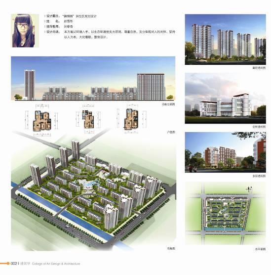 2013届建筑学专业优秀毕业设计-艺术设计与建筑学院