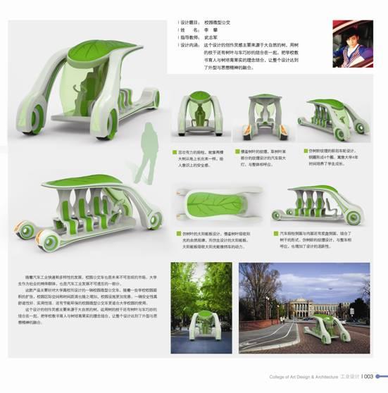 2013届工业设计专业优秀毕业设计作品-艺术设计与