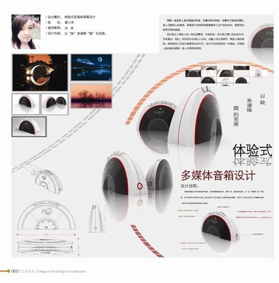 2013届工业设计专业优秀毕业设计作品