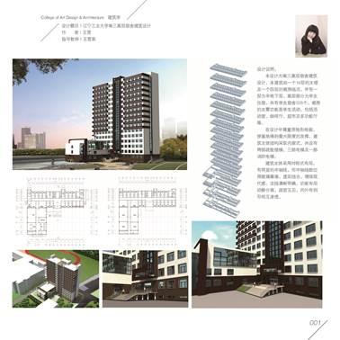 2014届建筑学专业优秀毕业设计-艺术设计与建筑学院